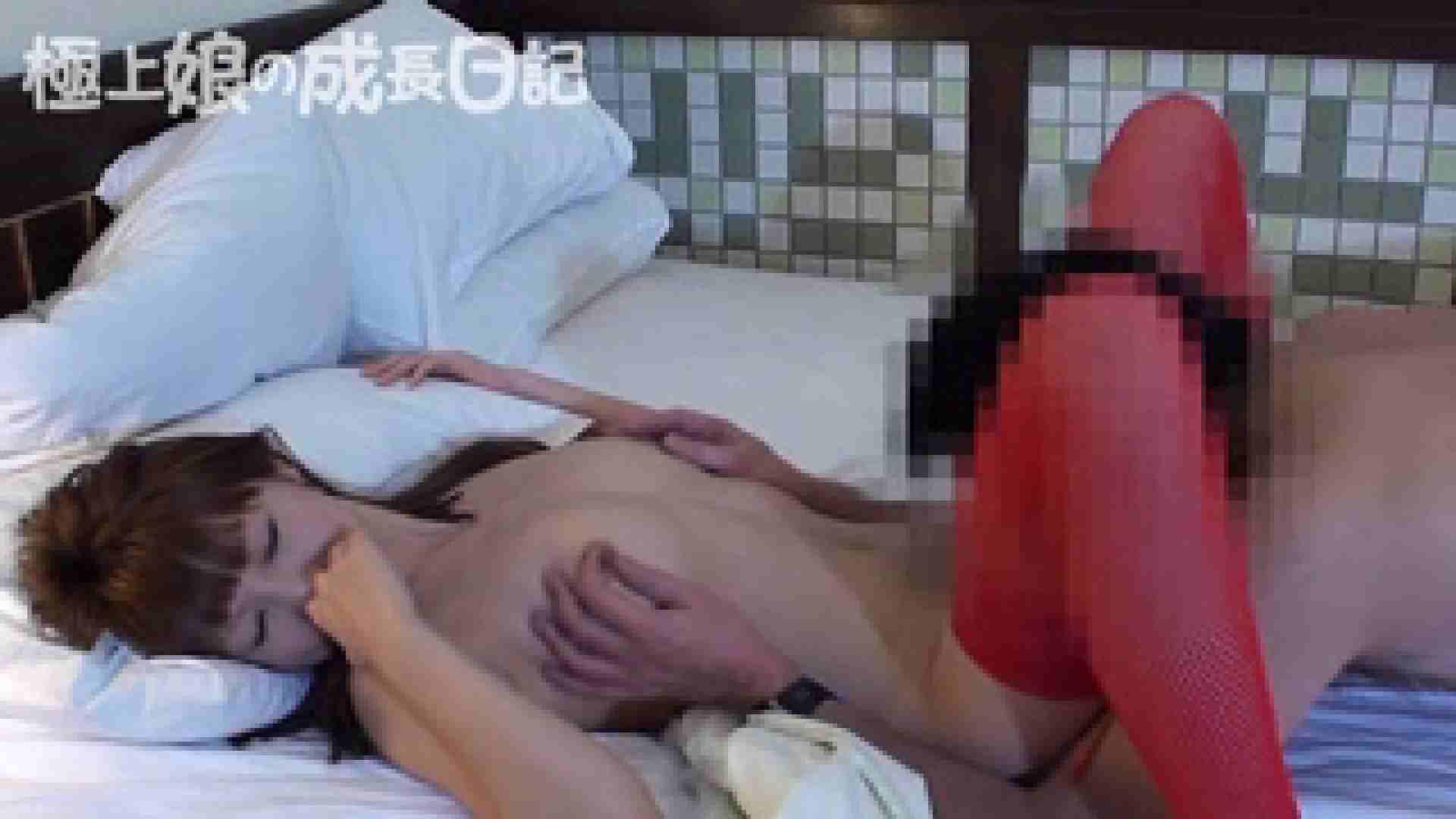 極上素人嬢の成長日記 4日目 宴の後 一般投稿 おめこ無修正動画無料 97pic 30
