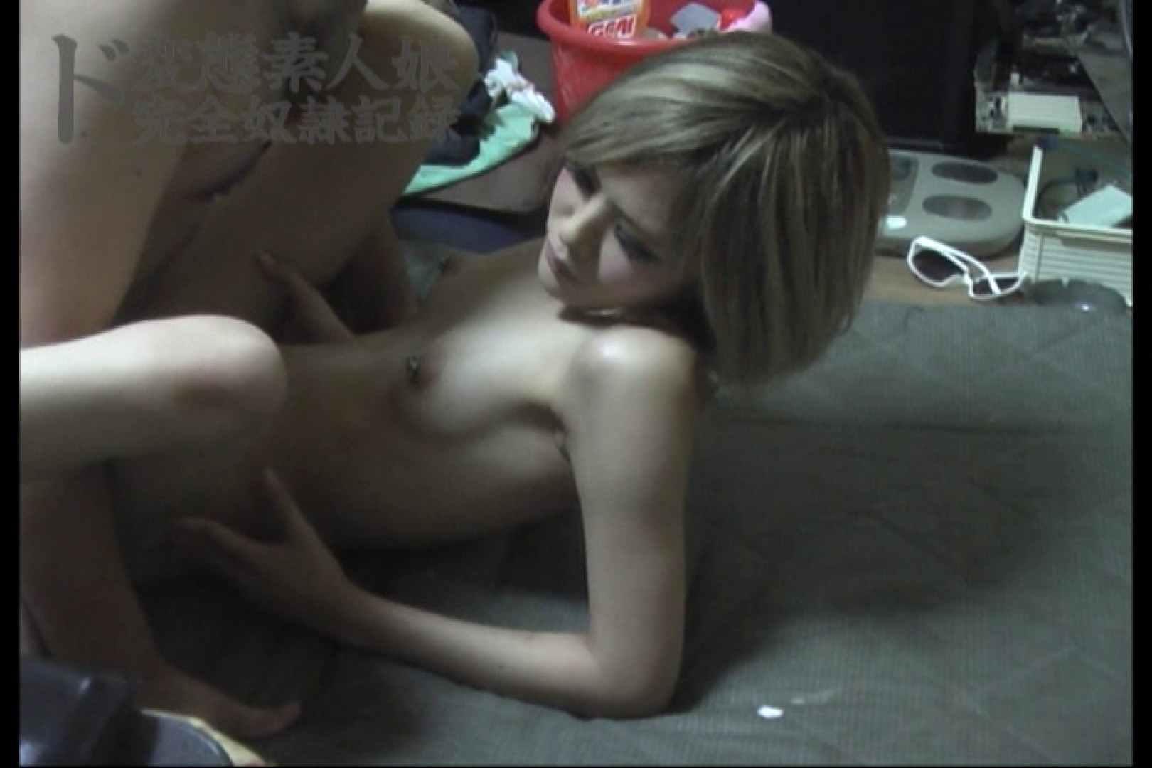 ド変態素人嬢完全奴隷記録 ~其の陸~後編 素人 セックス無修正動画無料 111pic 15