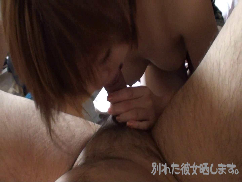 別れた彼女を晒します。動画編2 中出し AV無料動画キャプチャ 84pic 32