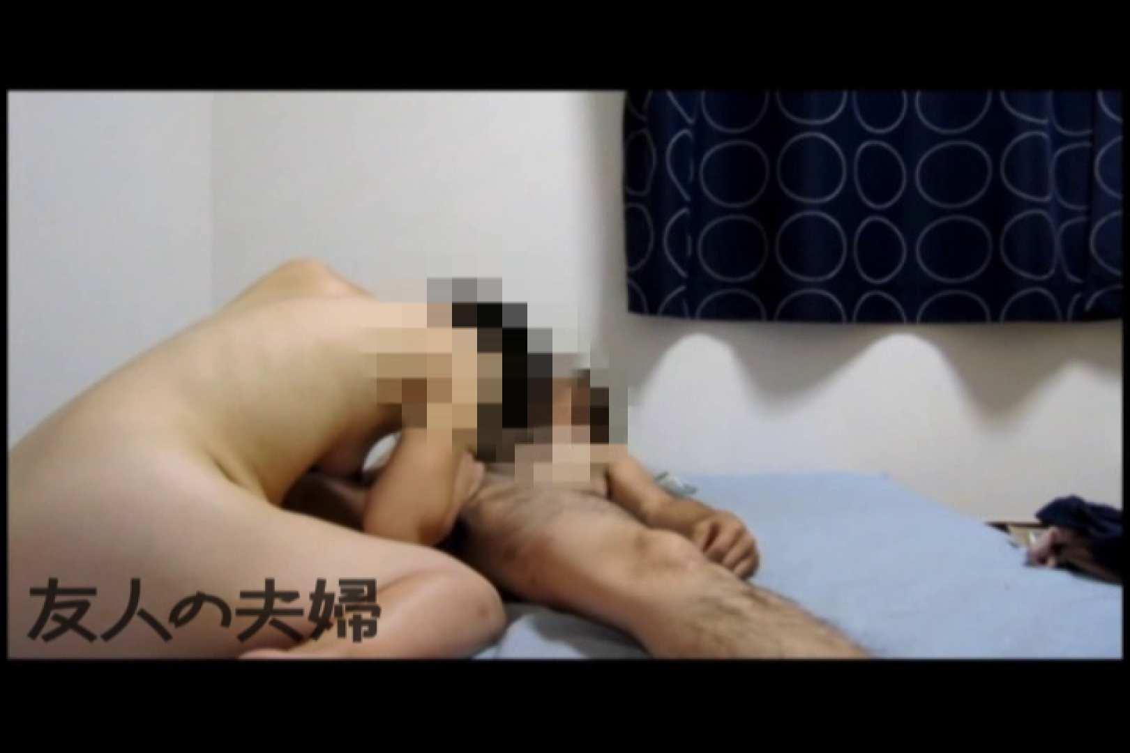 友人夫婦のSEX 友人 AV動画キャプチャ 75pic 19