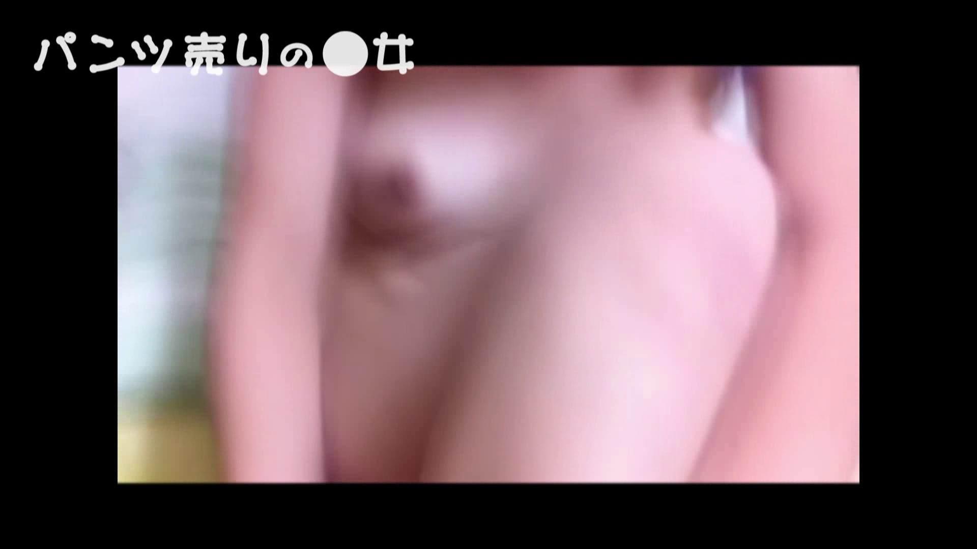 新説 パンツ売りの女の子nana05 投稿 ぱこり動画紹介 82pic 10